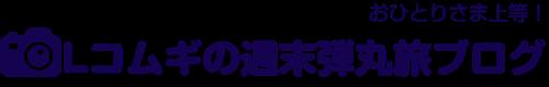 OLコムギの週末弾丸旅ブログ